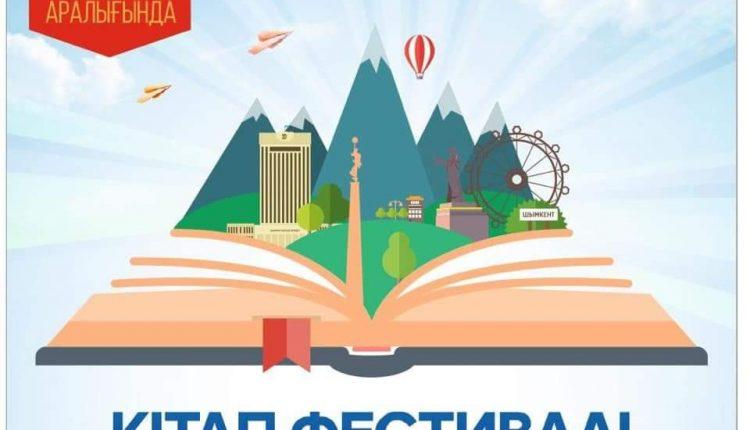 Шымкентте «Kitap Fest» кітап фестивалі өтеді